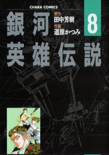 銀河英雄伝説 (道原かつみ版) 8