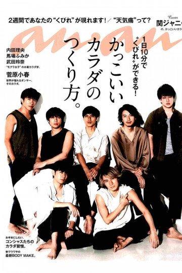 anan (アンアン)2017年 07/12号【低画質版】