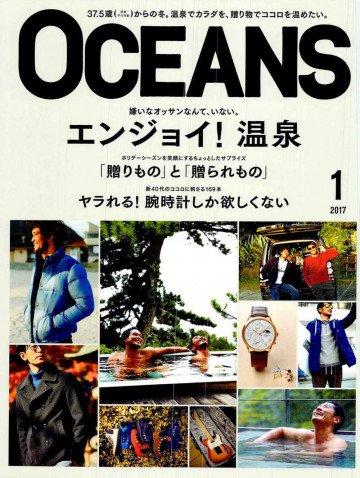 OCEANS 2017年1月号
