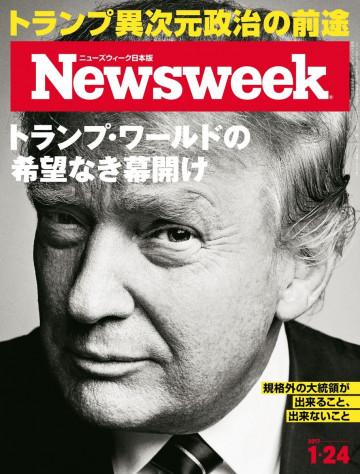 ニューズウィーク日本版 2017年1月24日