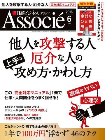 日経ビジネスアソシエ 2016年6月号