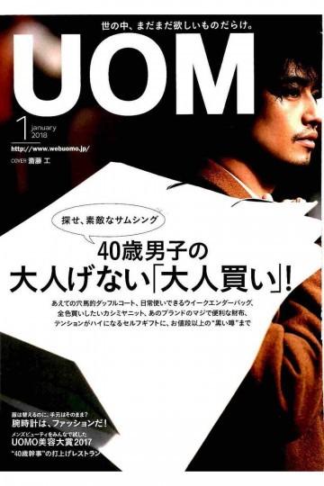 UOMO 2018年1月号【低画質版】