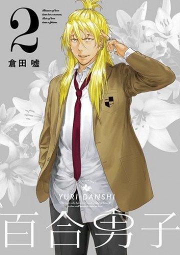 百合男子 2