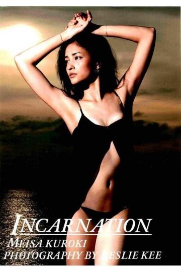 黒木メイサ写真集「INCARNATION」【低画質版】