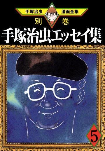 手塚治虫エッセイ集 5