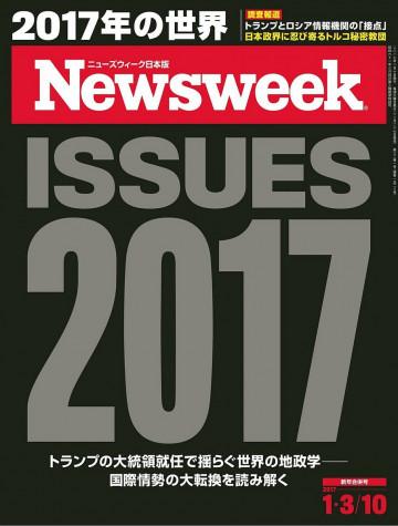 ニューズウィーク日本版 2017年1月3日・10日
