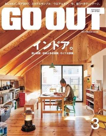 GO OUT 2017年3月号 Vol.89