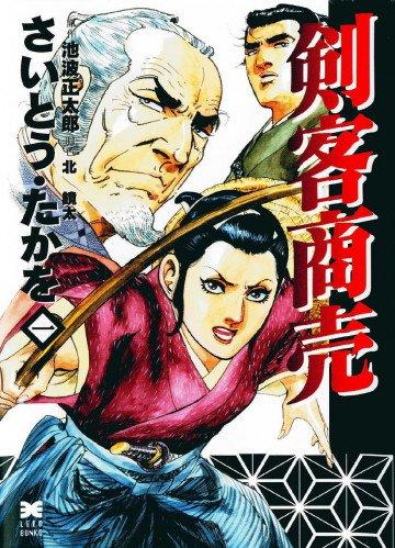 剣客商売(リイド文庫) 1