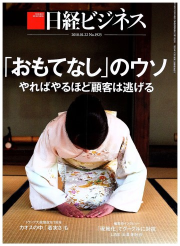 日経ビジネスNo.1925【紙書籍版】
