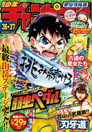 週刊少年チャンピオン2017年36+37号