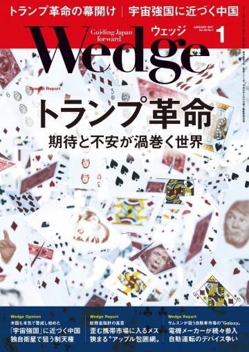 WEDGE(ウェッジ) 2017年1月号