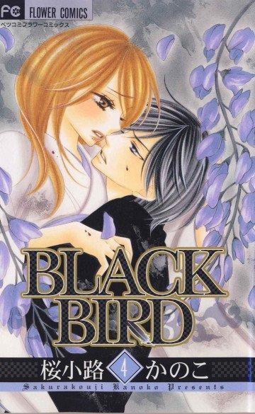 BLACK BIRD(桜小路かのこ) 4