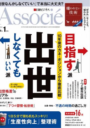 日経ビジネスアソシエ 2018年1月号