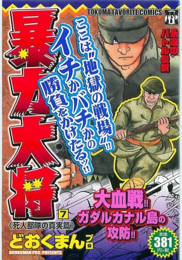暴力大将(コンビニコミック版) 8