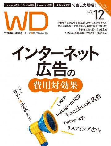 Web Designing 2016年12月号