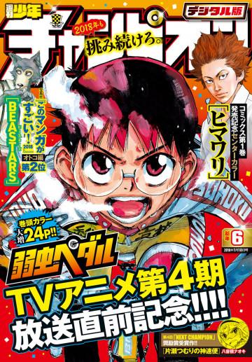 週刊少年チャンピオン2018年06号