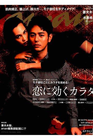 anan (アンアン) 2017年 9月13日号 No.2068 [恋に効くカラダ]【低画質版】
