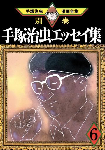 手塚治虫エッセイ集 6