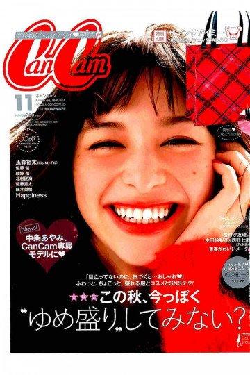 CanCam 2017年11月号【低画質版】