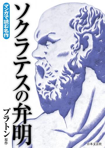 マンガで読む名作 ソクラテスの弁明