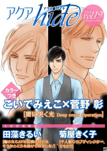 アクアhide Vol.19