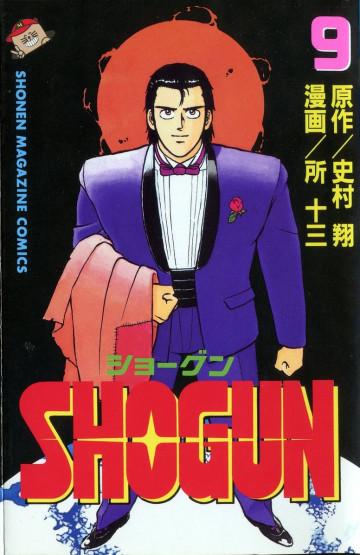 SHOGUN 9