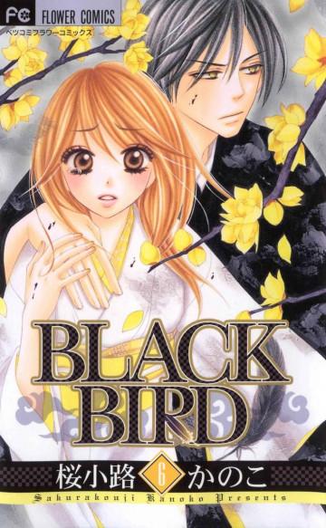 BLACK BIRD(桜小路かのこ) 6