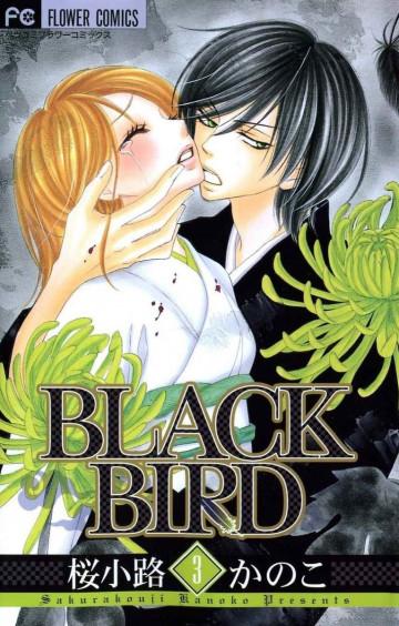 BLACK BIRD(桜小路かのこ) 3