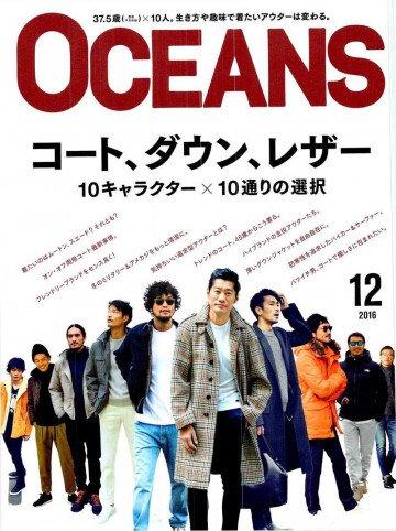OCEANS 2016年12月号