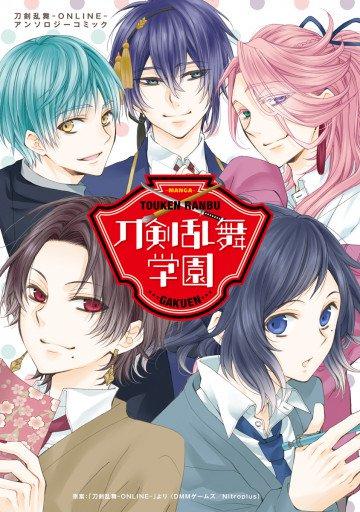 刀剣乱舞学園~刀剣乱舞-ONLINE-アンソロジーコミック~ 1