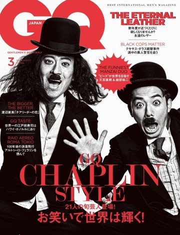 GQ JAPAN 2017年3月号 No.166