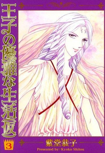 王子の優雅な生活(仮) 3