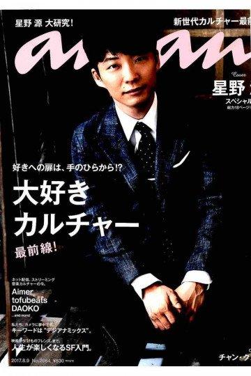anan (アンアン) 2017年 8月9日号 No.2064 [大好きカルチャー最前線!]【低画質版】