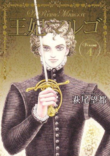 王妃マルゴ -La Reine Margot- 4