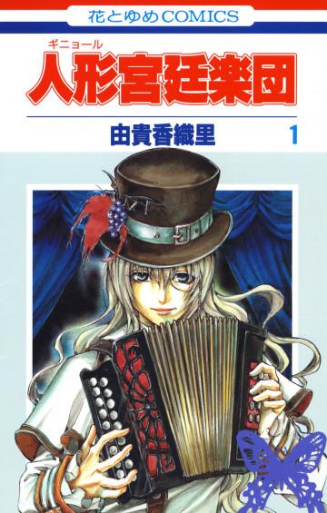 人形(ギニョール)宮廷楽団 1