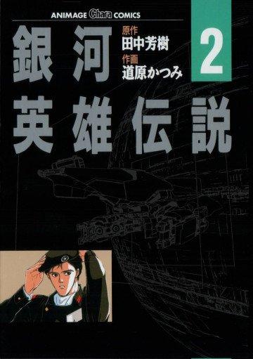 銀河英雄伝説 (道原かつみ版) 2