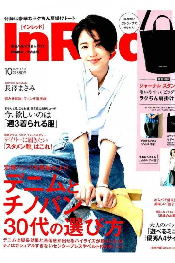 In Red(インレッド) 2017年 10 月号【低画質版】