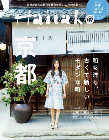 Hanako (ハナコ) 2017年 4月27日号 No.1131 [和も洋も! モダン京都。]