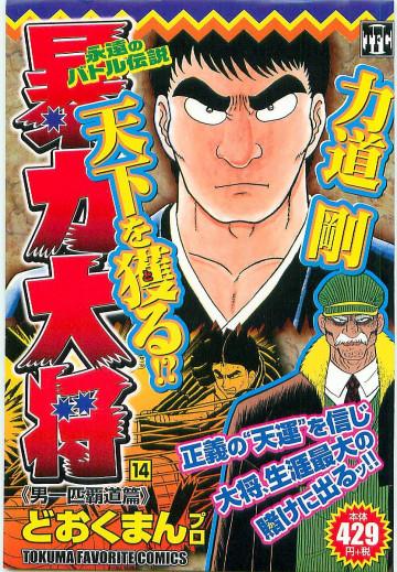 暴力大将(コンビニコミック版) 15