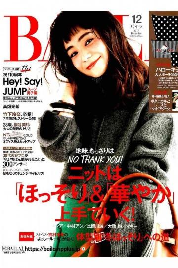 BAILA 2017年12月号【低画質版】