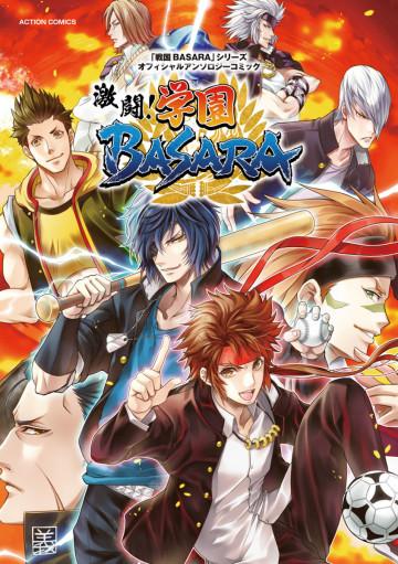 「戦国BASARA」シリーズオフィシャルアンソロジーコミック 熱闘!学園BASARA