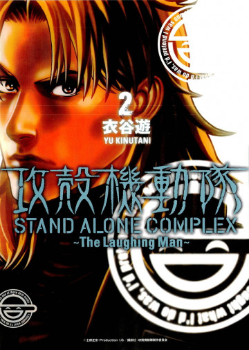 攻殻機動隊 STAND ALONE COMPLEX ~The Laughing Man~ 2