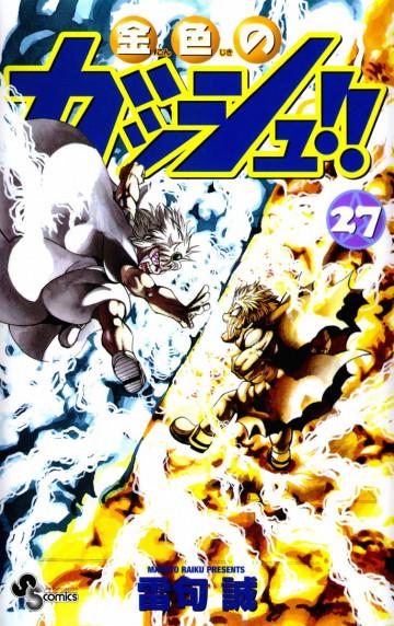 金色のガッシュ!! 27