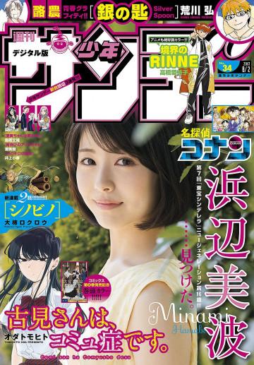 週刊少年サンデー 2017年34号