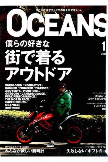 OCEANS 2018年1月号【低画質版】