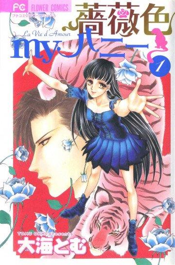 薔薇色myハニー 1
