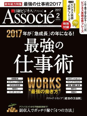 日経ビジネスアソシエ 2017年2月号