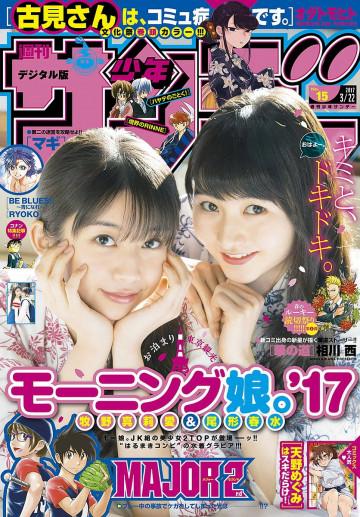 週刊少年サンデー 2017年15号