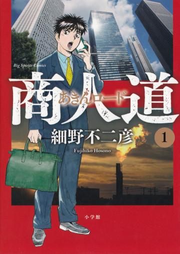 商人道(あきんロード) 1
