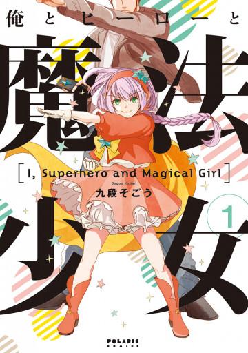 俺とヒーローと魔法少女 1